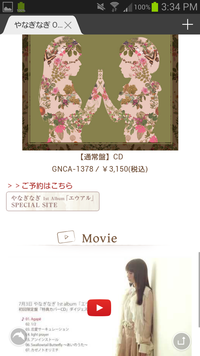 Screenshot_2013-07-30-15-34-36