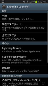 Screenshot_2013-10-02-01-19-15