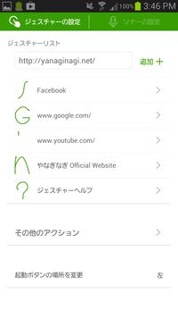 Screenshot_2013-07-30-15-46-06