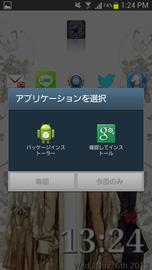 Screenshot_2013-11-06-13-24-21