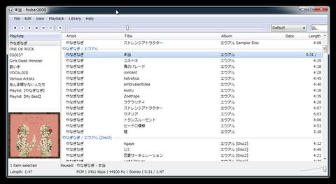 SnapCrab_本当 - foobar2000_2013-8-21_13-30-40_No-00