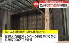 客から3億7000万円を着服 三井住友信託銀行の社員 神奈川・川崎