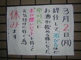 あさちゃん 2009−2
