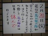 あさちゃん 2009-1