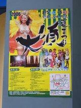 大須奇行 09