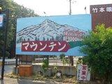 大須奇行 07