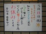 あさちゃん 2009-3