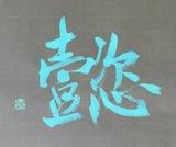 yomiuriten%20143