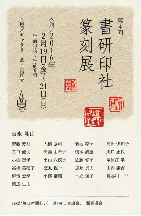 第4回書研印社篆刻展 吉祥寺