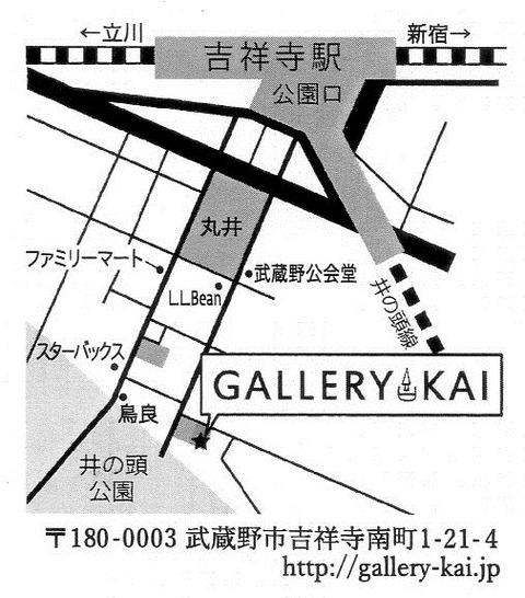 ギャラリー会・吉祥寺