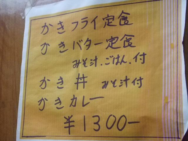 小田保牡蠣