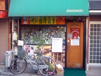 Toshimaen 036