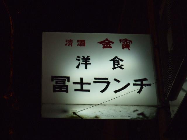 富士ランチ看板1