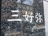 miyoshiya