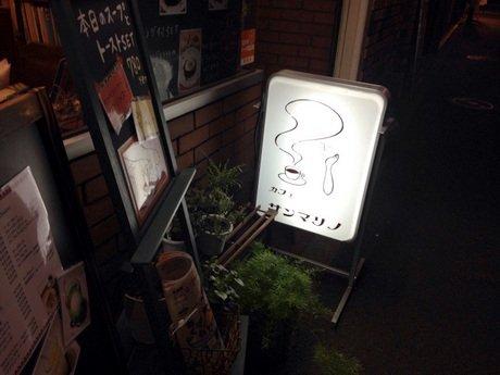 ●夜の喫茶店でもしょうが焼き●サンマリノ(中野)