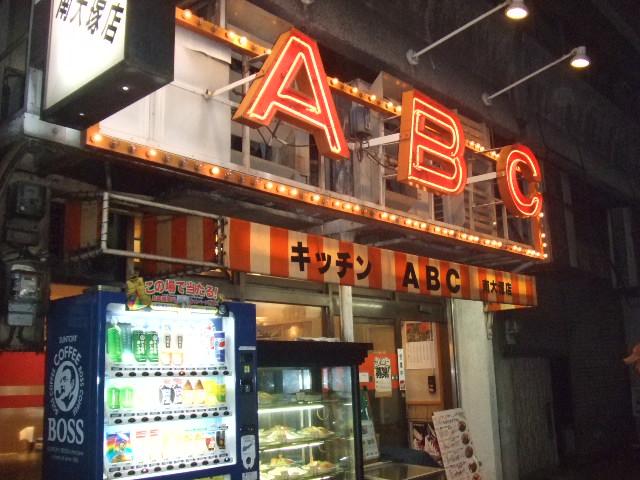ABC正面看板