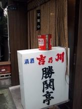 kachidoki 006