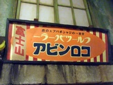 Komadori-Shimai 085
