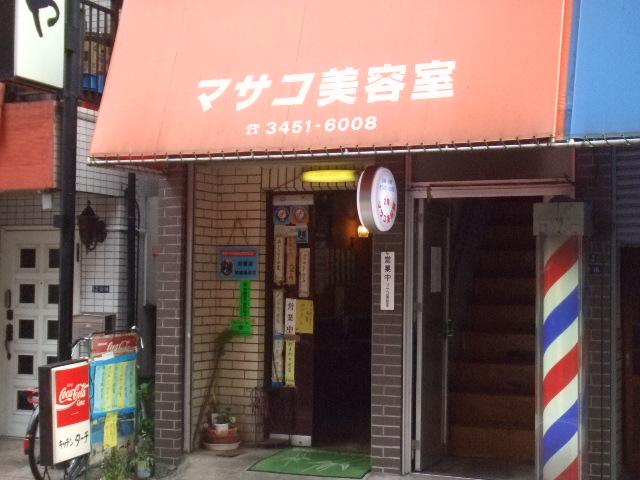 マサコ美容室