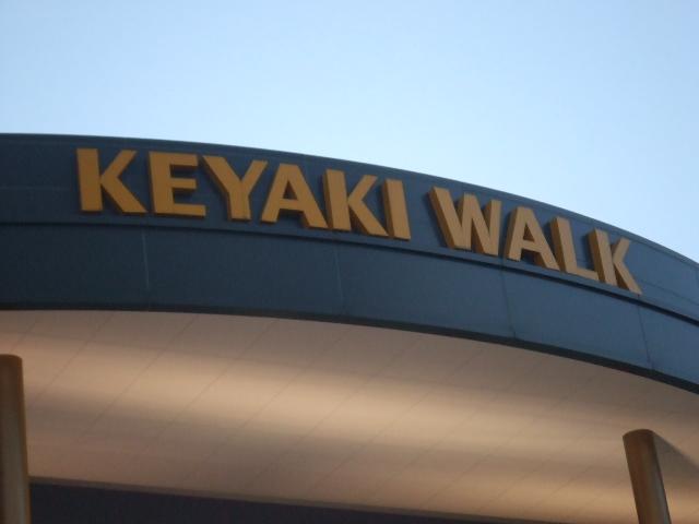 前橋keyakiwalk