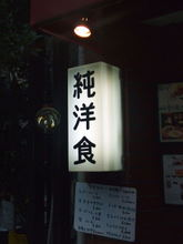 jun yoshoku