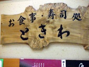 Arakawa 015
