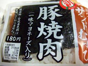 サンドむすび
