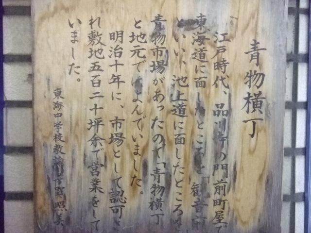 AOMONO YOKOCHO