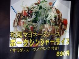 Shogayaki 039