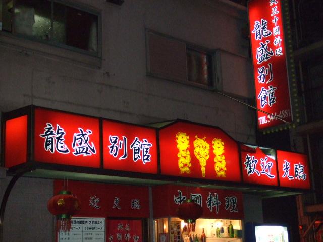 龍盛菜館別館