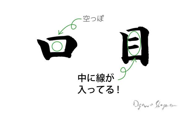 囲み漢字_03