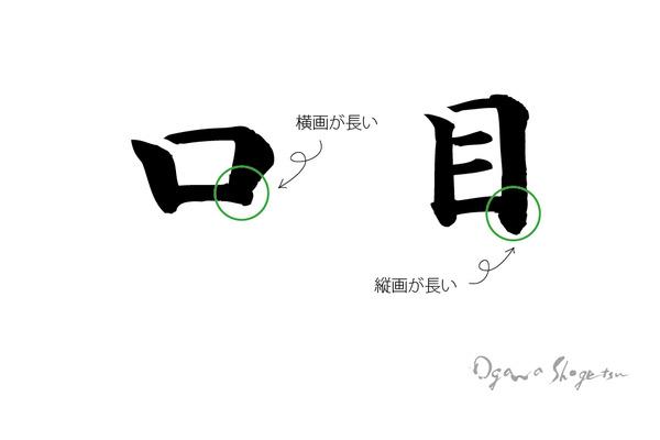 囲み漢字_02