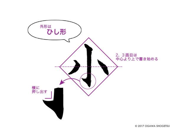 小川_02