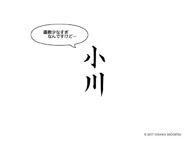 習字 見本 ペン
