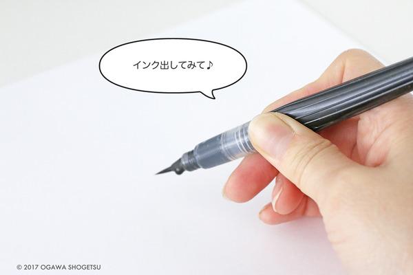 筆ペン準備_9235