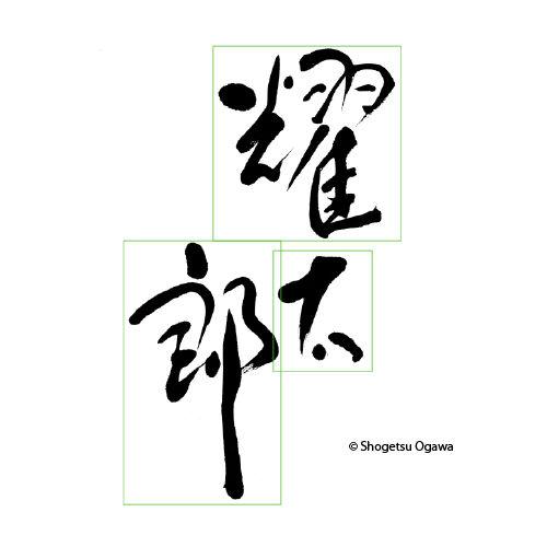 筆文字_耀太郎