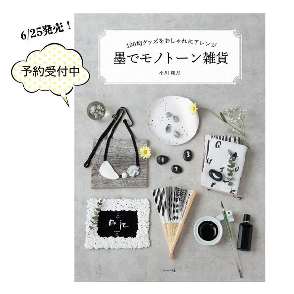 新刊告知_i01