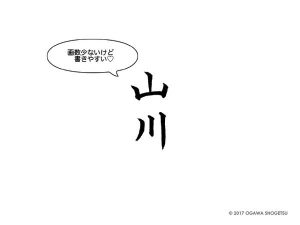 山川_01