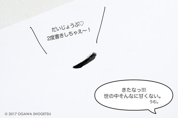 筆ペン準備_9241