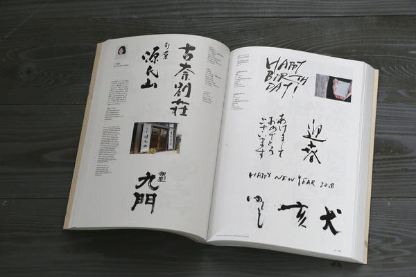 デザイン書道家本_2