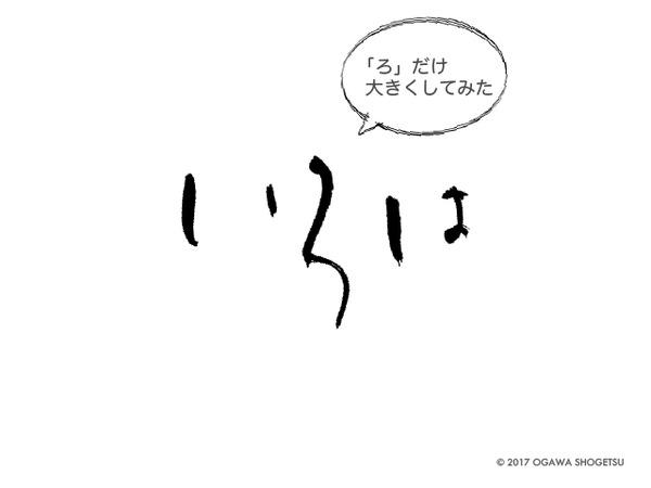 書き方_いろは02