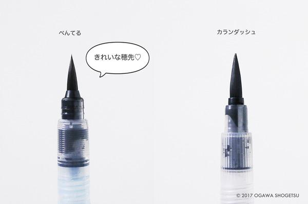 水筆ペン_9401