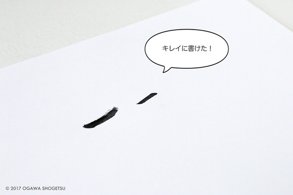 筆ペン準備_9242