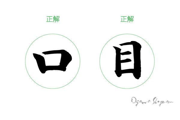 囲み漢字_01