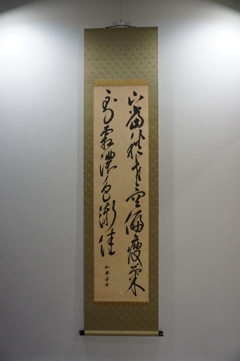 DSC09820