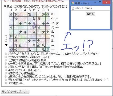将棋レーティング判定の結果は? えっ!?