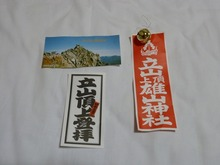 雄山神社お札