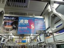 渋谷音楽祭中吊り