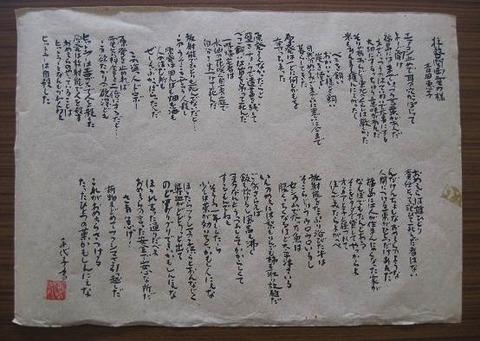 青田恵子さんの詩
