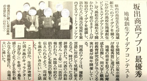 280119読売新聞a